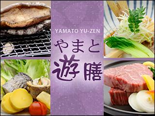 【日帰り&お部屋食】4種から選んで楽しめるメイン料理!【やまと遊膳】 - 入浴利用可