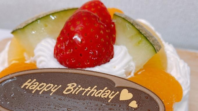 【記念日やお誕生日祝いに】ケーキ&ワンドリンクの特典付!アニバーサリープラン