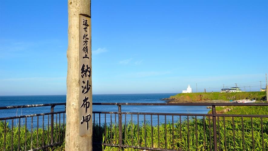 【納沙布岬】日本最東端の地