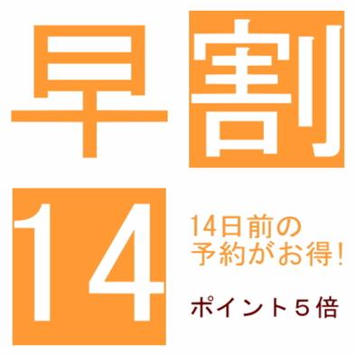 【楽天限定】【ポイント5倍】14日前予約でお得♪さき楽14プラン(1泊2食付)