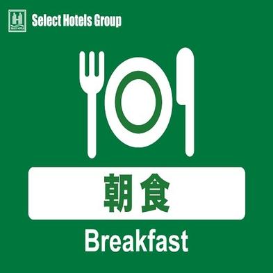 【BEST RATE+朝食】朝食付きプラン●Wi−Fi無料接続可●