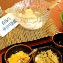 *【朝食例】朝でも身体に優しい-地元白石産の手作り豆腐