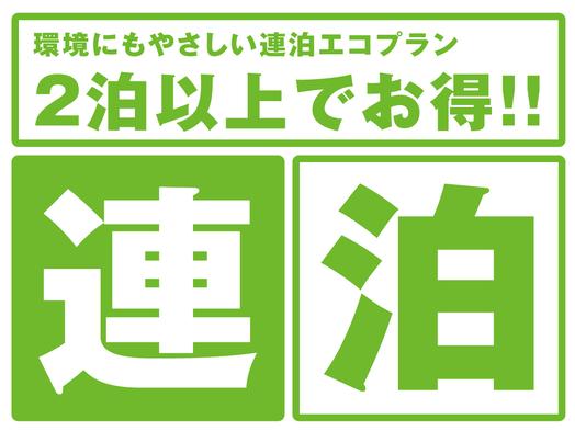 【連泊】(19時〜最終日10時)お掃除不要でお得なプラン