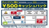 【車で出張及び観光のお客様へ】指定の駐車券をフロントに提示で、キャッシュバックあり。