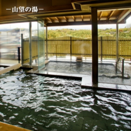 ■山望の湯■