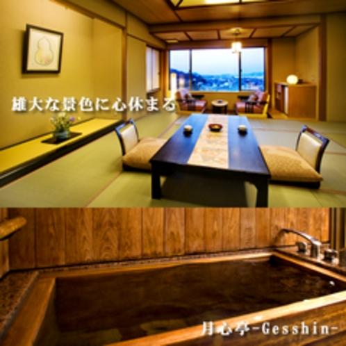 ◆月心亭-Gesshin-◆[高層階・温泉檜風呂付]