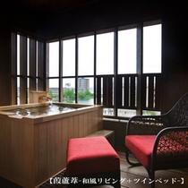 ■葭蘆葦-和風リビング&ツインベッド-■[温泉]