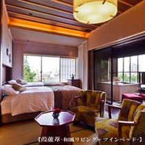■葭蘆葦-和風リビング&ツインベッド-■[リビング]