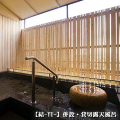 【結-YU-】併設・貸切露天風呂