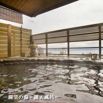 ■湖望の湯・露天風呂■