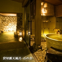 ■貸切露天風呂-石の音-■