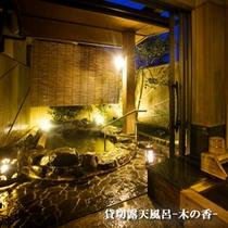 ■貸切露天風呂-木の香-■
