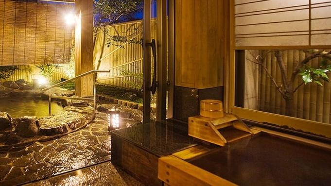 【直前割】人気の得々プランに湯元館の温泉巡り、貸切露天風呂を半額で!!よくばりセットプラン