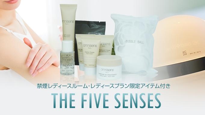 【レディース×食事なし】THE FIVE SENSES レディースアメニティ付きプラン(男性不可)