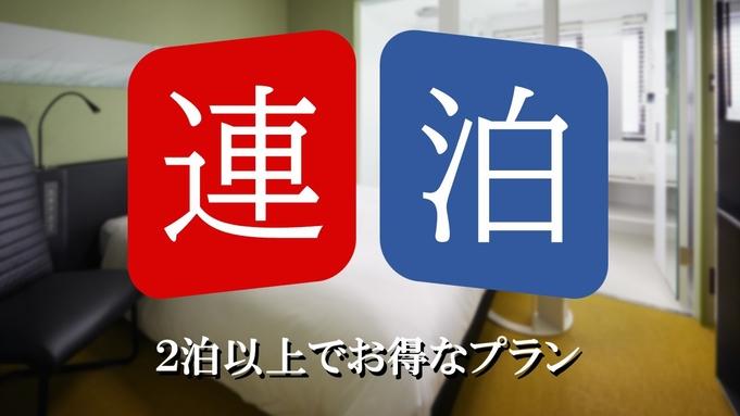 【連泊×食事なし】〜快眠〜 remm連泊プラン 新大阪駅直結