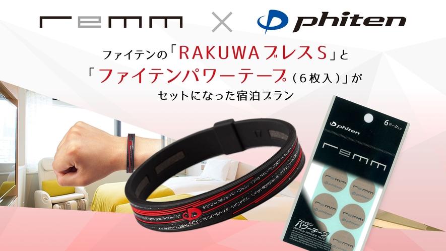「Phiten RAKUWA」ブレス付プラン