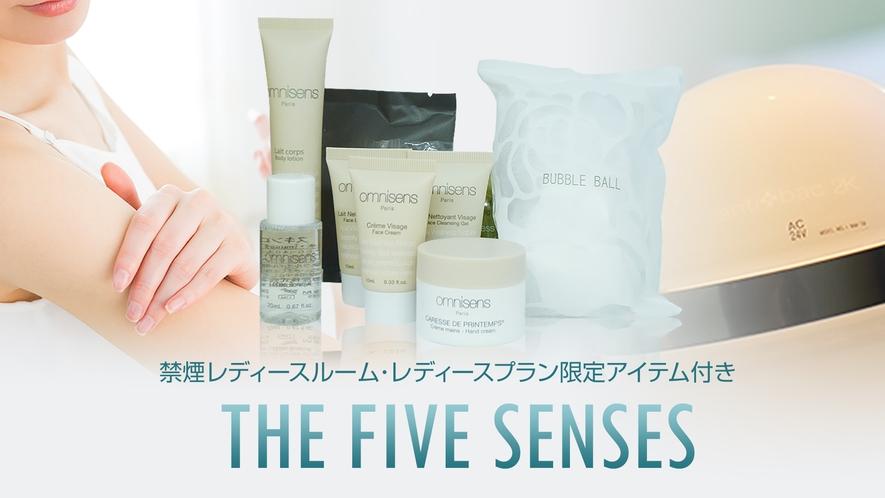 THE FIVE SENSES レディースアメニティ付きプラン