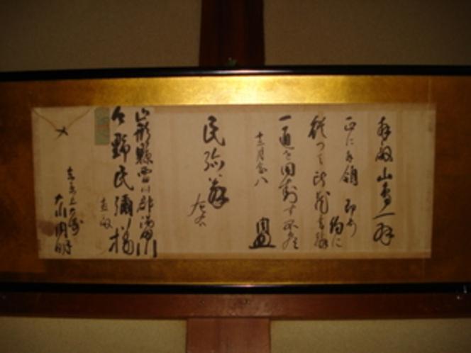 大川周明の手紙