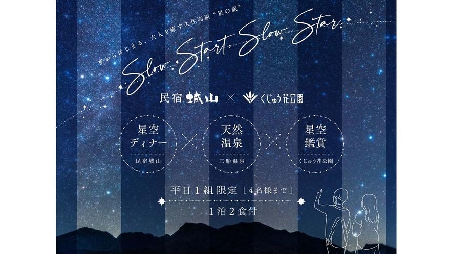 がんばるあなたの疲れを癒す、民宿城山オリジナルの 夜からはじまる特別な夜の旅Slow start,