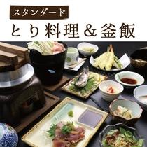 【スタンダード】**〜梅〜** とり料理&釜飯!満腹プラン♪