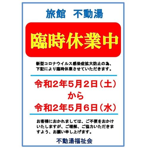 当館は令和2年5月2日(土)~令和2年5月6日(水)まで休館いたします。