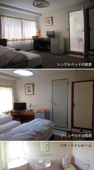 洋室シングル【禁煙】 バス・洗浄便座付トイレ