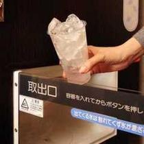 ■アイスディスペンサー【5・7・10階フロア】