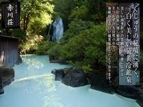 本館 赤川温泉赤川荘の露天風呂 写真2