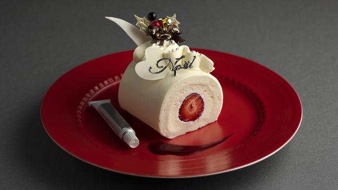 【クリスマス2021】クリスマスケーキをお部屋で楽しむ L'Ange blanc〜白い天使〜(朝食付