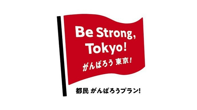 【Be Strong, Tokyo!】都民限定 最大30時間ステイ 朝食無料&共通ホテル利用券付き