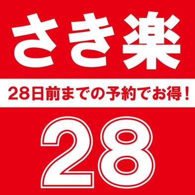 【さき楽28】28日前の予約でお得!! 奄美の島でリゾート気分 ≪朝食付≫