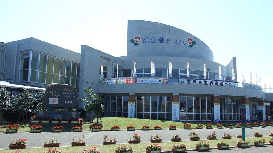 *福江港ターミナル