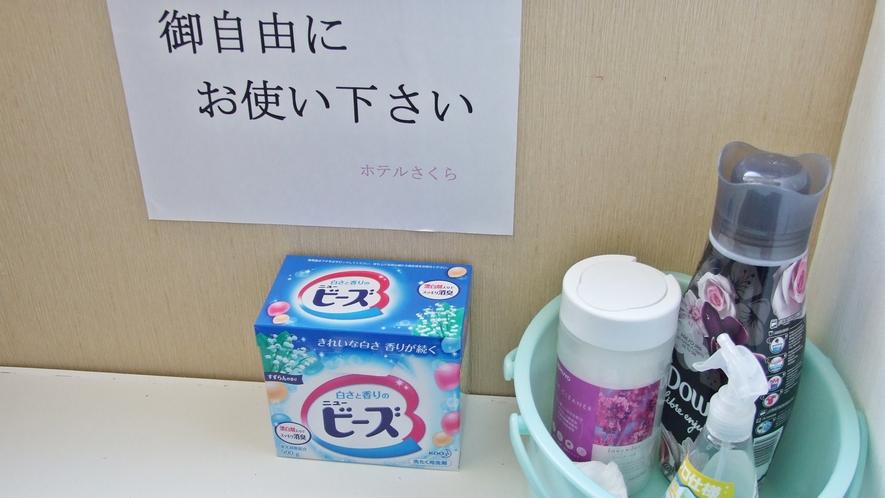 *【施設】洗濯洗剤もご用意しております。ご自由に利用ください