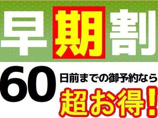 【早期割60】早めのご予約でお得にステイ☆通常より最大7%OFF天然温泉&べっぴん料理【伊豆箱根旅】