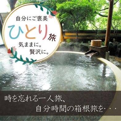 《ソーシャルディスタンス》時を忘れる一人旅・・・旬の創作料理&美肌の天然温泉♪自分時間の箱根旅を。