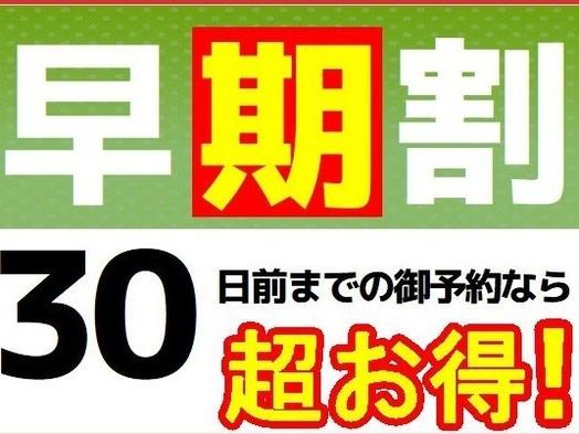 【早期割30】早めのご予約でお得にステイ☆通常より最大5%OFF天然温泉&べっぴん料理【伊豆箱根旅】