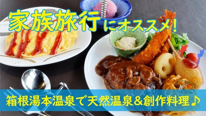 【お子様連れ家族プラン】箱根湯本で広々和室と天然温泉&お子様料理も大満足♪