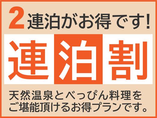 【連泊割】2連泊でお得料金!日替わりべっぴん料理&温泉まったり満喫!連泊プラン