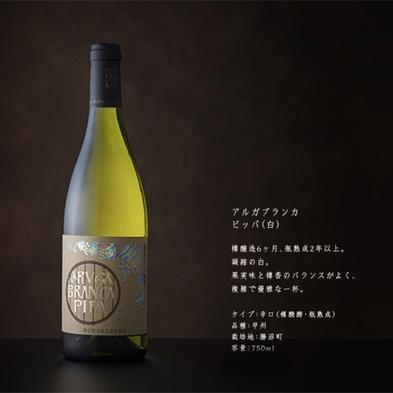 【特別限定】至高の勝沼ワインと旬の創作料理☆季節の創作料理と天然温泉で至福のひとときを【伊豆箱根旅】