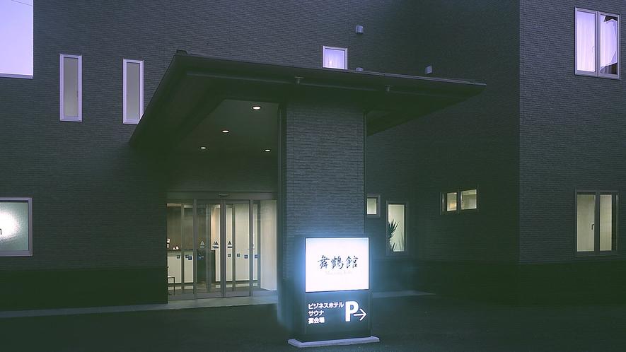 【夜の外観】コンビニ・飲食店徒歩5分圏内で便利な立地にございます。