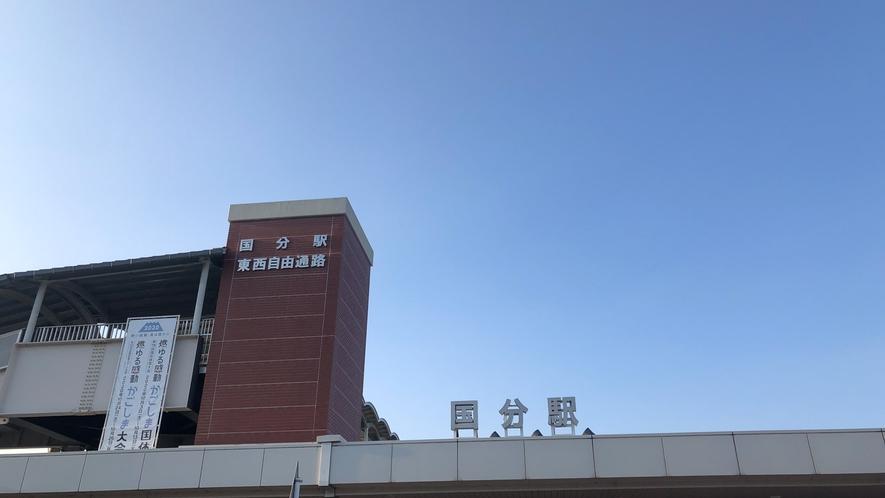 *【JR国分駅】当館から徒歩1分!迷わず安心♪