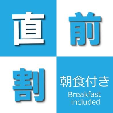 【直前割】思い立ったら軽井沢プラン〜直前割★朝食付!〜