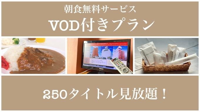 VOD視聴権付きプラン  ※朝食無料