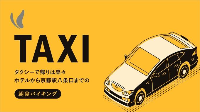 タクシーで帰りは楽々♪ ホテルから京都駅八条口までのタクシー付きプラン【朝食バイキング付】