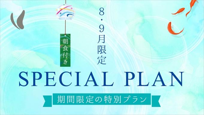【8・9月限定】期間限定の特別プラン〜素泊まり〜