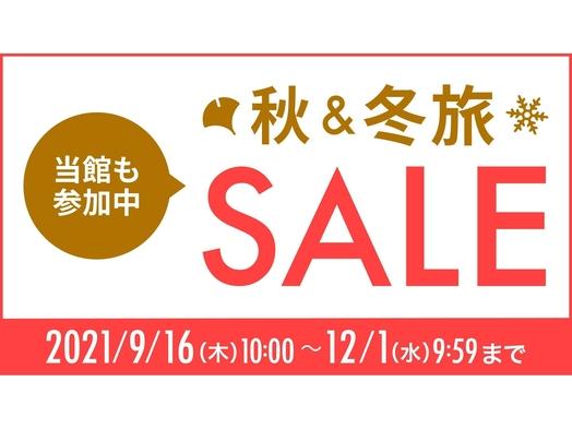 【秋冬旅セール】10月の予約にオススメ★秋旅プラン(朝食ビュッフェ付き)