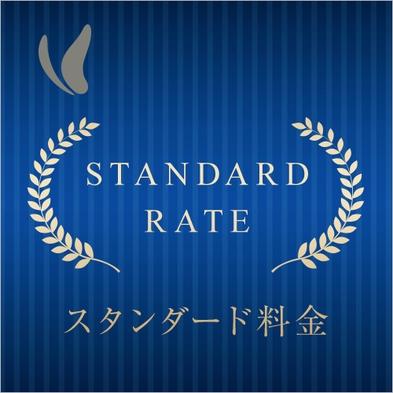 □■□ スタンダード料金 □■□