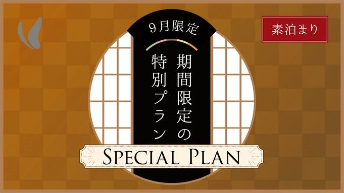 【9月限定】期間限定の特別プラン〜素泊まり〜