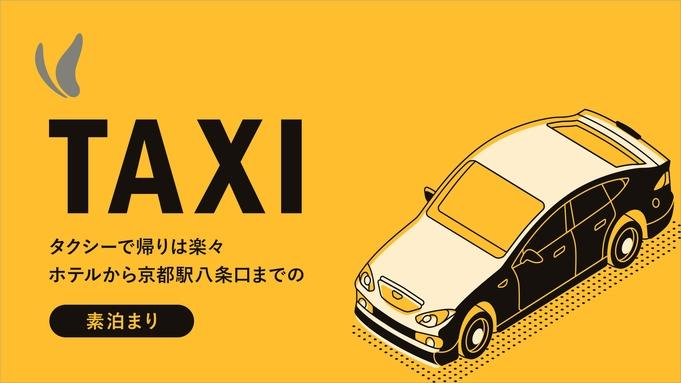 タクシーで帰りは楽々♪  ホテルから京都駅八条口までのタクシー付きプラン