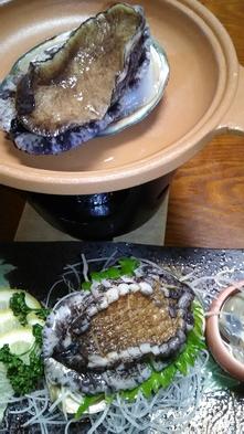 生尽くしにぎわいプラン 〜磯の味わいたっぷりのアワビと海老を堪能頂けます♪〜 【現金特価】